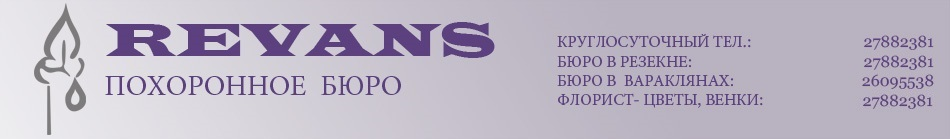 сайт сети «Revans»